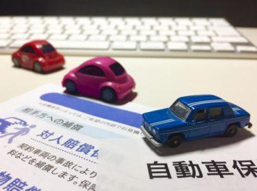 自動車保険の一括見積もり | 複数年契約と等級が低い場合の体験談